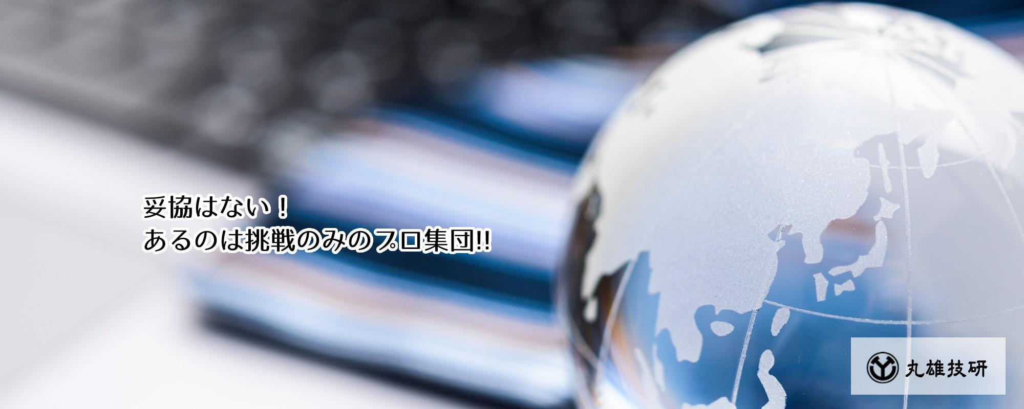 株式会社丸雄技研/衛生・空調・冷暖房設備