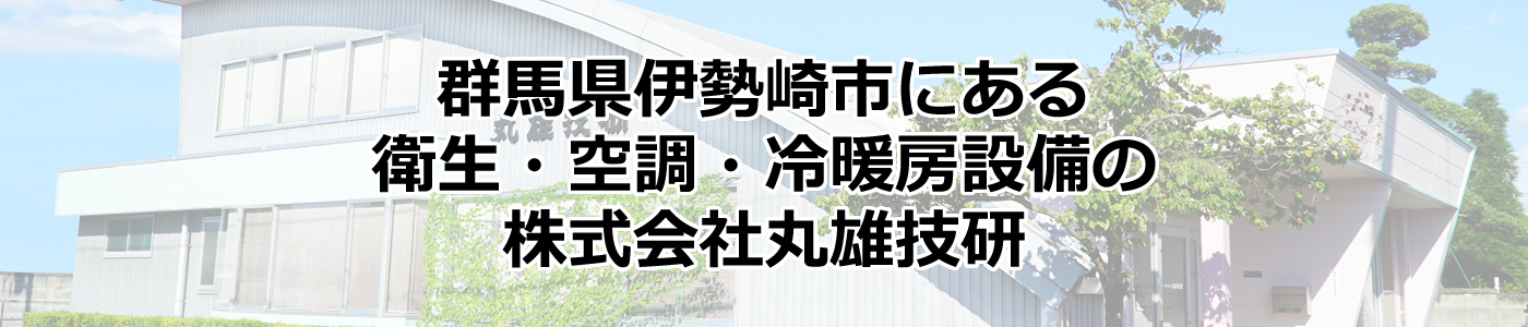 群馬県伊勢崎市にある衛生・空調・冷暖房設備の株式会社丸雄技研